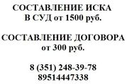 Юридические услуги в Челябинске более 7 лет - 8(351) 248-39-78