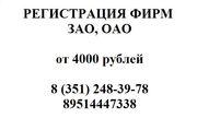 РЕГИСТРАЦИЯ и ЛИКВИДАЦИЯ ФИРМ ЧЕЛЯБИНСК - ООО,  ЗАО,  ИП – 248-39-78