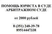 Судебное представительство,  Арбитражный суд / 248-39-78