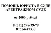 Арбитражные споры Челябинск / Арбитраж,  защита прав и интересов