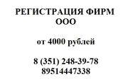 РЕГИСТРАЦИЯ ФИРМ ЧЕЛЯБИНСК - ООО,  ЗАО,  ИП – 248-39-78