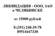 ЛИКВИДАЦИЯ ФИРМ ЧЕЛЯБИНСК – 248-39-78