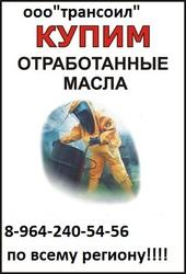 Покупаем отработанное моторное масло с автосервиса любых марок(ЧЕЛЯБИН