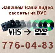 Видео кассеты на DVD