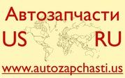 Качественные запчасти из США. Челябинск