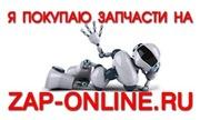 Все авто-интернет-магазины в Челябинском  регионе на zap-online.ru