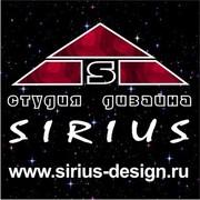 Студия дизайна Sirius