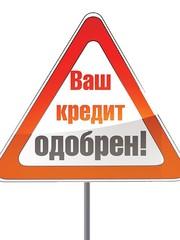 Кредиты для ИП и Юр.лиц от 11% (Челябинск)