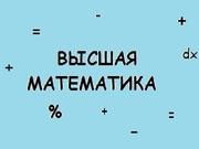 Нужна помощь в высшей математике? Звоните!