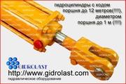 Гидроцилиндры телескопические,  хонингованные трубы,  штока хромированны