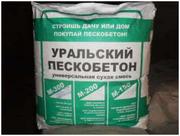 цемент уральский пескобетон