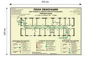 Планы эвакуации. СпецПредложение - 1550р.!