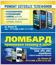 Сервис по ремонту сотовых телефонов и цифровой техники