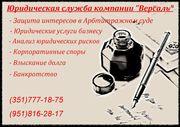 Юридическая защита бизнеса в Челябинске.