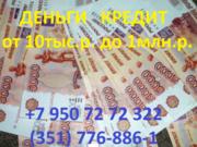 Дeньги в дoлг (под проценты) от 10 дo 1.000.000 pублeй в Челябинске