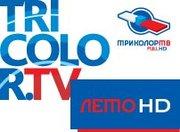 Спутниковые комплекты Триколор HD,  Континент ТВ HD,  Радуга,  НТВ+