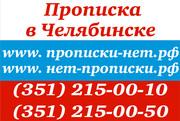 Прописка (регистрация) временная и постоянная