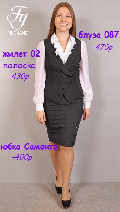 Женский Костюм Юбка И Жилет