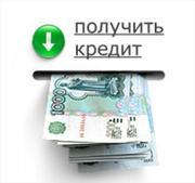 Потребительский кредит.Экспресс кредит.