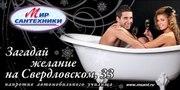 Интернет-магазин МИР САНТЕХНИКИ Челябинск WWW.MSANT.RU