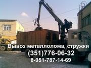 Закупаем металлолом в Челябинск