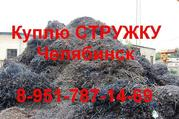 Закупаем стружку,  металлолом в Челябинске,  прием металла,  вывоз металл