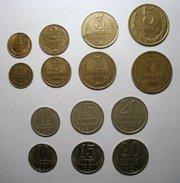 Набор монет СССР продам для коллекции (14 шт)