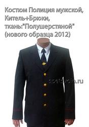 форма полиции мужская Китель+Брюки ткань из пш