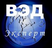 экспорт товаров из России,  таможенное оформление