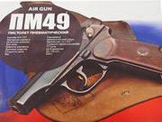 Продам пневматические пистолеты ПМ49