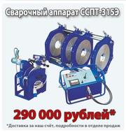 Сварочное оборудование для полиэтиленовых труб опт