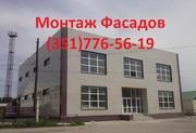 Кровельные и фасадные работы Челябинск.