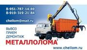Прием стружки,  металлолома в Челябинске,  прием металла,  вывоз металлол