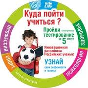 Тестирование по отпечаткам пальцев ИнфоЛайф Челябинск 74