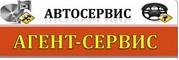 Автосервис Агент-Сервис в Челябинске