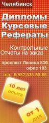 Диплом , курсовые,  на заказ в Челябинске