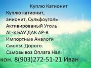 Куплю Катионит Ку-2-8 Анионит АВ-17-8 б.у с Хранения