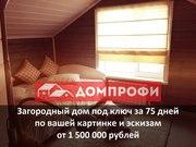 Загородный дом под ключ в Челябинской области