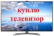 Выкуп любых телевизоров + ремонт