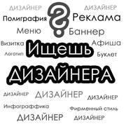 Дизайнер рекламы и полиграфии