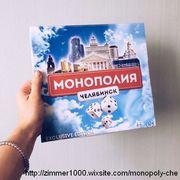 Монополия Челябинск! Первая Челябинская настольная игра!