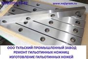 Производство ножей для гильотинных ножниц в Москве,  Туле
