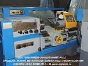 Купить токарный станок по металлу 1К62,  16К20,  16К25 после ремонта.