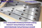 Ножи гильотинные от завода производителя 510х60х20мм по низким ценам.