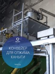 Конвейер для отжима влаги из каныги Feleti от производителя!