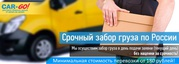 Транспортные Сборные Грузоперевозки с ГК CAR-GO