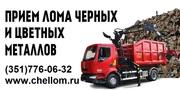 Купим лома,  стружки черных и цветных металлов. Челябинск