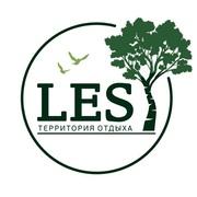 LES – территория отдыха