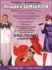 Дед Мороз и Снегурочка от 800 руб. банкет на чел - от 800 руб.